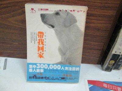 【博愛二手書】文叢 帶我回家 作者: 謝鑫佑  定價220元,售價22元