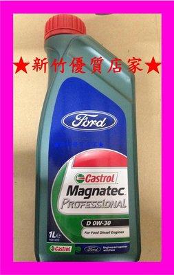 (新竹優質店家) CASTROL D 0W30 機油 0W-30 FORD 柴油 KUGA Tourneo Custom