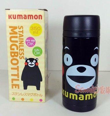 《東京家族》日本 Kumamon 熊本熊 冷熱 保溫 保冷 不鏽鋼真空保溫杯 350ml