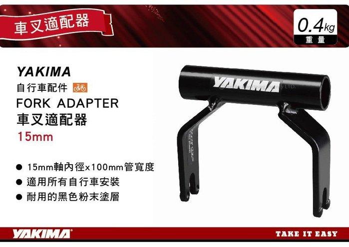   MyRack   YAKIMA 自行車配件 FORK ADAPTER 車叉適配器 15mm 轉換器