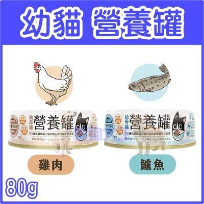 98%鮮肉無膠幼母貓營養主食罐 | 營養罐 80g 幼貓罐 貓罐 主食罐