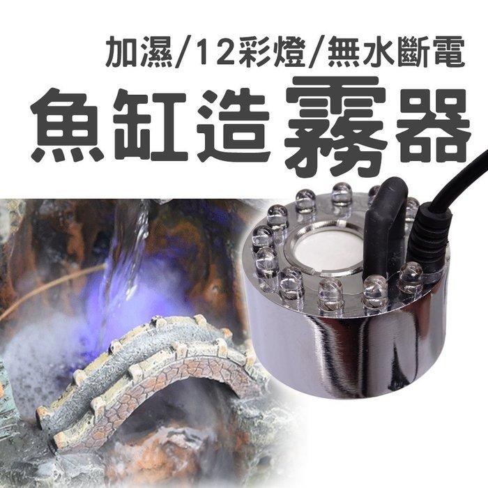 ⭐星星小舖⭐台灣出貨 魚缸超音波造霧器 造霧器 魚缸 造景 加濕 自動斷電 霧化器 LED燈