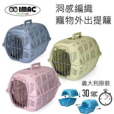☆寵輕鬆☆《義大利IMC》IM-264 洞感編織寵物外出籠/運輸籠/外出用