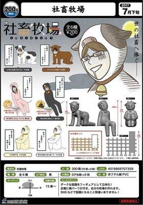 【W先生】SK JAPAN 社畜牧場物語 轉蛋 扭蛋 全6種