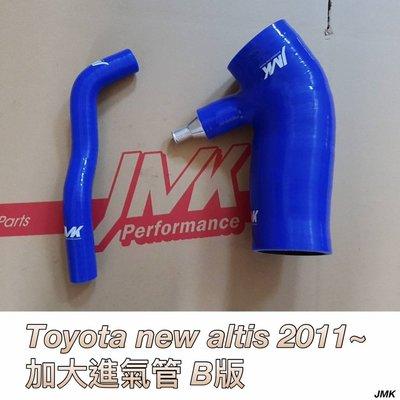 2011-2017 ALTIS 加大進氣管 進氣肥腸+廢氣管