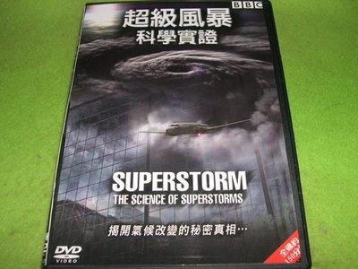 ~春庄生活美學小舖~ 2手DVD          超級風暴/科學實證     BBC發行