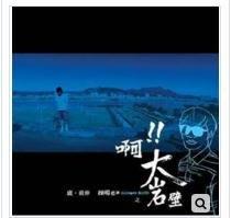 盧廣仲 啊!!大岩壁CD,台灣正版全新108/6/22重新發行