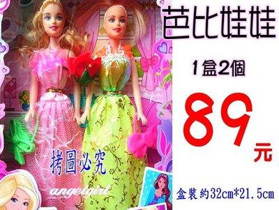 小白代購網滿千免運/辦家家酒娃娃/洋娃娃芭比娃娃禮服玩具2入
