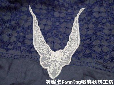 【芬妮卡Fanning服飾材料工坊】小V領領片 立體蕾絲繡花片 花邊 DIY手工材料 1片入