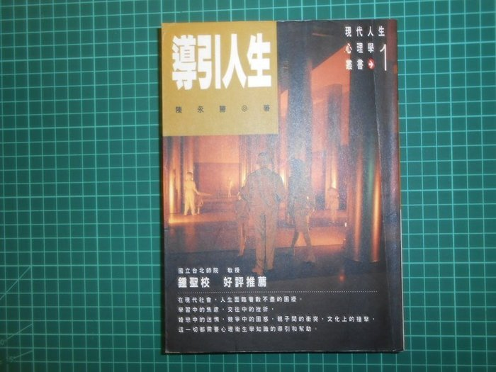 《導引人生:心理衛生學》陳永勝 著 新雨宇河劉敏華 書林 9成新【CS超聖文化2讚】