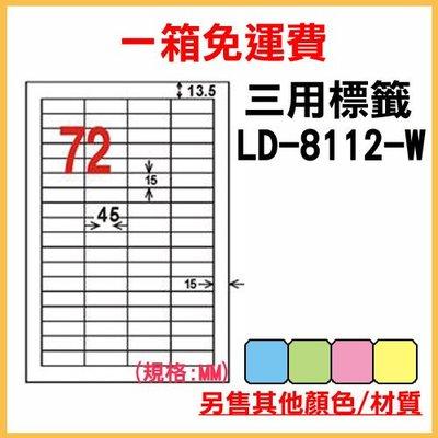 量販一箱 龍德電腦標籤 72格 LD-8112-W-A 白色 1000張 列印 標籤雷射