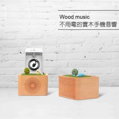 3 Wood music 原木底座音響 擴音座 不插電 預留充電孔 充電更便利 免藍牙連線