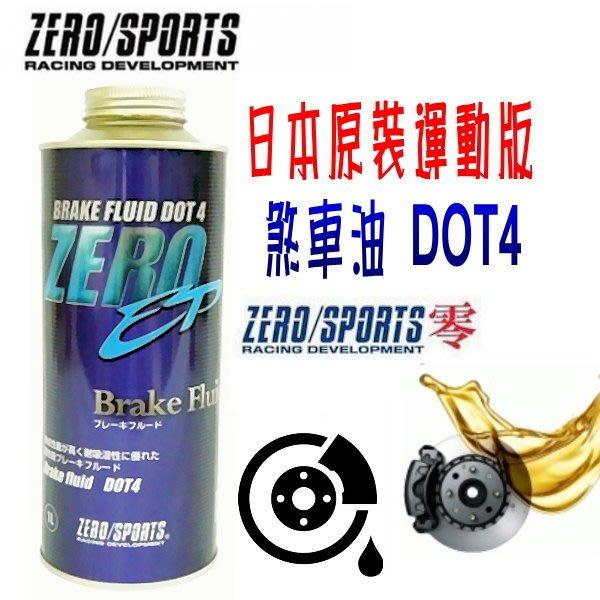 和霆車部品中和館—日本原裝ZERO/SPORTS EP 高性能運動版 DOT4 煞車油 容量1公升 煞車系統提升
