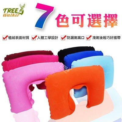 【Treewalker露遊】非自動U型充氣枕 午休枕 PVC植絨枕頭 多色系 汽車 辦公椅 飛機睡眠收納