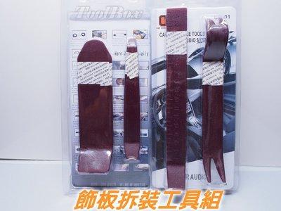 高硬度 門扣起子 維修四件組 音響拆裝 門板 飾板 塑膠扣 膠條 隔音 內裝 面板 儀表板 手套箱 中控台 塑膠扳手