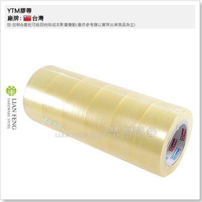 """【工具屋】YTM膠帶 2"""" 48mm×100M 加長 (捲裝-6入) 透明膠帶 OPP膠帶 膠布 PVC 包裝 封箱"""