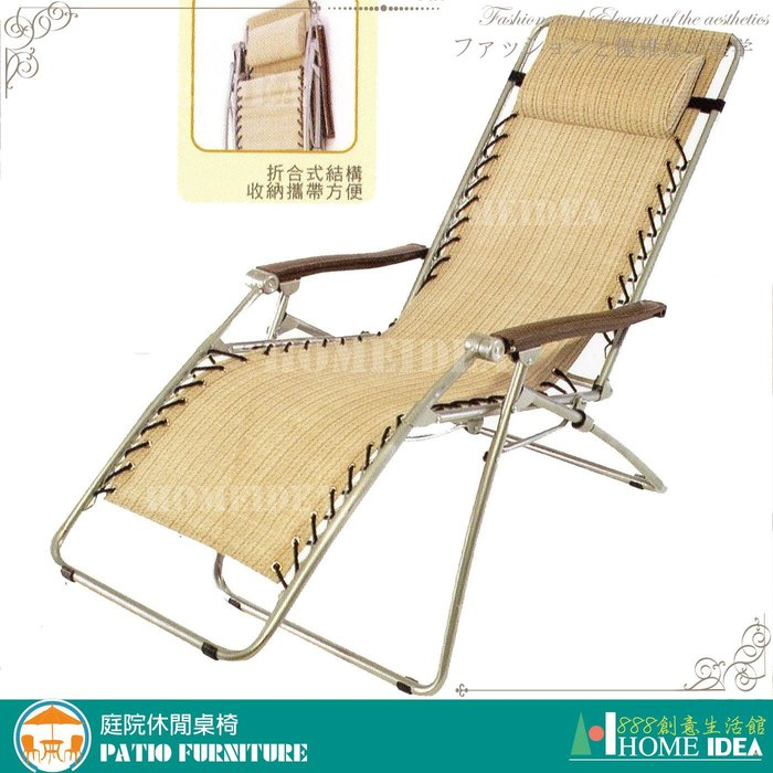 『888創意生活館』244-D186-2米白色無段式躺椅$1,900元(26餐桌椅躺椅折合桌椅休閒椅)高雄家具