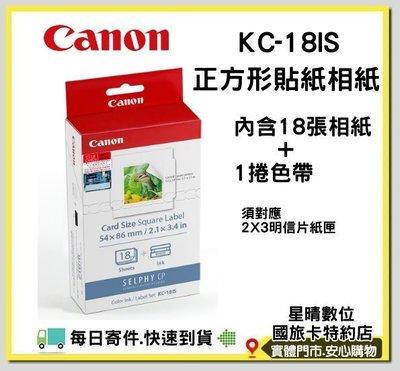 現貨CANON KC18IS KC-18IS 正方形貼紙相紙CP1300 CP1200 CP910 CP900 用相印紙