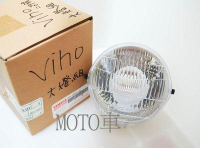 《MOTO車》山葉原廠 YAMAHA VINO 50 90 大燈 二行程