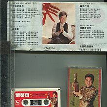 葉啟田  向前衝*成功的條件 吉馬唱片二手錄音帶(+歌詞)