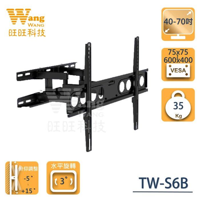 Eversun TW-S6B/40-70吋手臂式液晶螢幕壁掛架