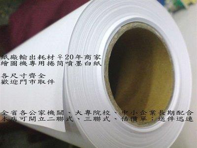 千分紙廠♀大圖輸出白紙 捲筒/平張繪圖紙耗材..A2-A1-A0大尺寸齊全-學校機關指定商家