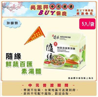 隨緣 鮮蔬百匯素湯麵 5包/袋