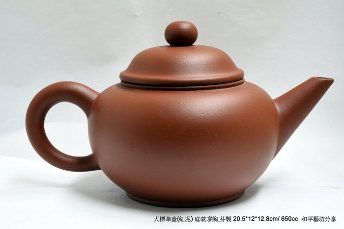 中國宜興大標準壺(水平壺650cc紅泥 和平藝坊分享