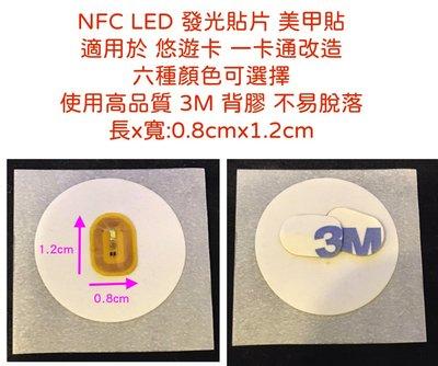 NFC LED 發光貼片 指甲貼 悠遊卡 一卡通改造 寶可夢 精靈球 寶貝球 美少女戰士變身器 tretta卡匣 千年鷹