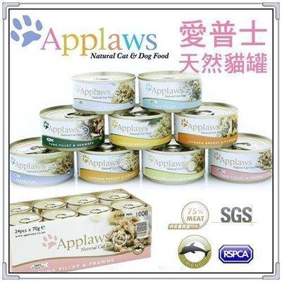 【李小貓之家】英國Applaws《愛普士優質天然貓罐-70g/ 一箱24罐》9種口味,美味健康,優質貓罐 新北市