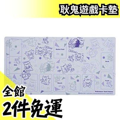 日本原裝 日版正品 PTCG 耿鬼遊戲卡墊 遊戲墊 桌墊 眾星雲集 寶可夢 卡牌 桌遊【水貨碼頭】