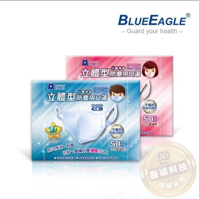 藍鷹牌 NP-3DES粉色*4 台灣製兒童立體一體成型防塵用口罩/口罩/立體口罩 三層式 50入/盒 4盒組