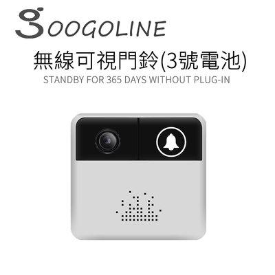 [ XF01 ] 365天免插電錄影*手機APP觀看*無線攝影機 無線可視門鈴 無線監視器 影像門鈴 無線門鈴