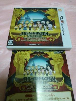 請先詢問庫存量~ 3DS 太空戰士 音樂劇場 謝幕 NEW 2DS 3DS LL N3DS LL 日規主機專用