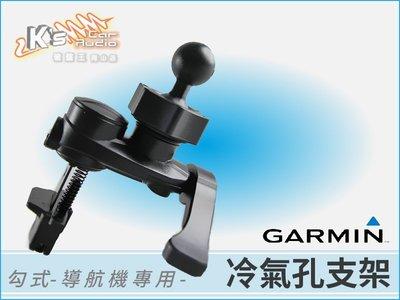 2MG3【Garmin導航冷氣孔支架-勾式】Garmin 2567 1490 3590 2555 42 52