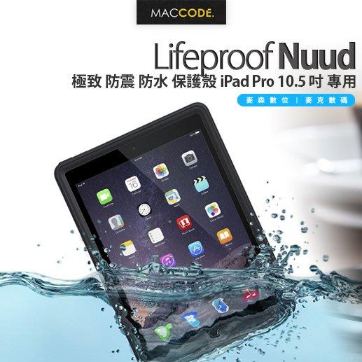 LifeProof Nuud 極致 防震 防水 保護殼 iPad Pro 10.5 吋 / Air 3 專用 現貨 含稅