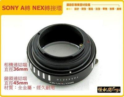 Sony A 轉 NEX轉接環 機身鏡...