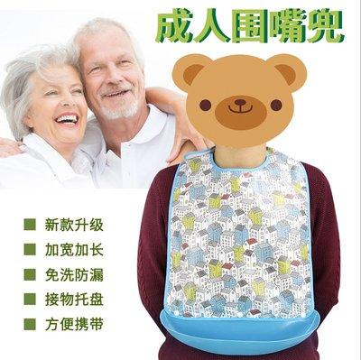 老年人吃飯圍兜老人防水防漏免洗流口水巾...