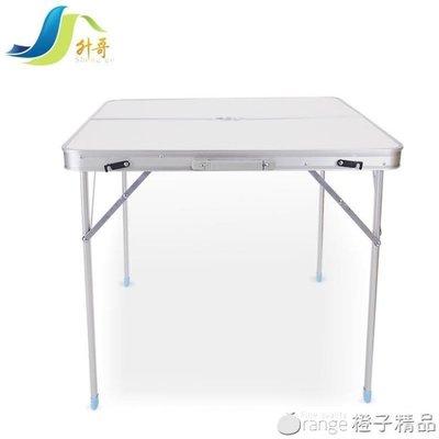 戶外折疊桌椅折疊桌桌子折疊方桌小方桌野餐桌牌桌家用麻將桌簡易QM