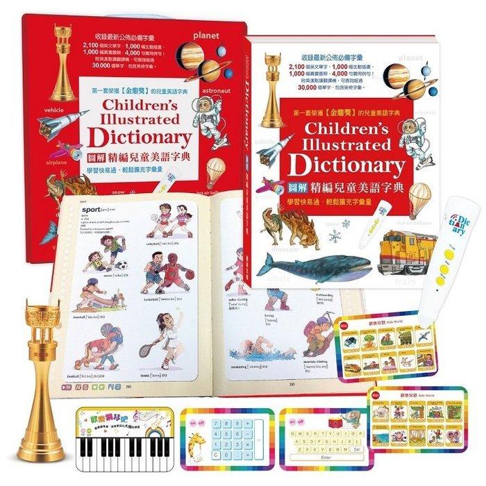 *小貝比的家*精編兒童美語圖解字典+點讀筆