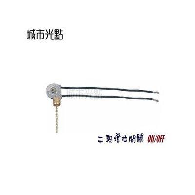 【城市光點】【燈具零件】吊扇燈具用開關 ON/OFF拉式開關 二段拉關關