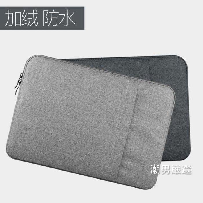 筆電包 蘋果筆電包Macbook13.3內膽包12 ipad pro15.6air14寸 6色(全館免運)