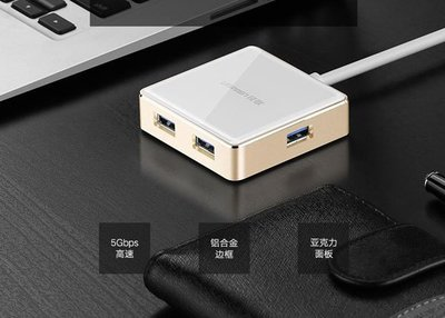 USB3.0分線器一拖四多轉換高速4口HUB鋁合金電腦擴展集線器