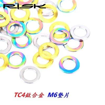 《意生》【TC4鈦合金墊片M6】RISK M6鈦合金墊圈 1mm厚度 鈦合金法司 TC4鈦合金 鋁合金不銹鋼白鐵可參考