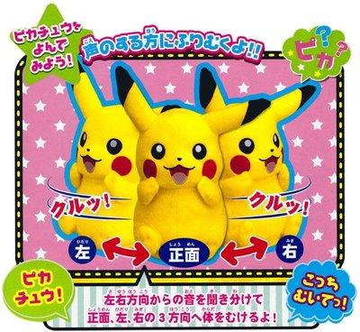 寶可夢$日本寵物小精靈 神奇寶貝 寶可夢 pokemon電動轉身 皮卡丘 玩具 娃娃 玩偶MkkS-21301X