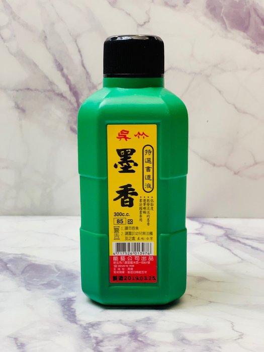 正大筆莊 『吳竹-墨香』新包裝 300ml 輕膠較不易傷筆 墨汁
