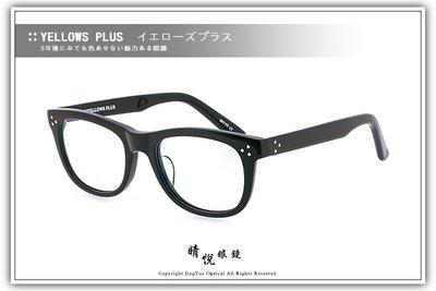 【睛悦眼鏡】簡約風格 低調雅緻 日本手工眼鏡 YELLOWS PLUS 45003
