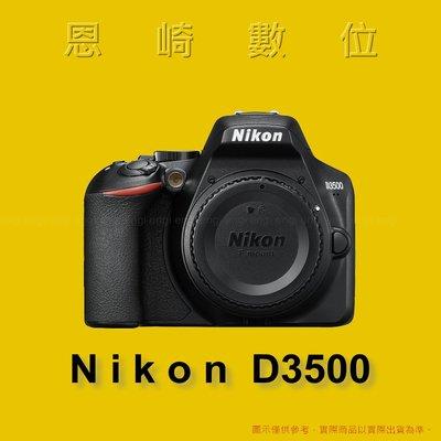 恩崎科技 Nikon  D3500 BODY 單機身 輕巧 單眼相機 公司貨 送32GB高速記憶卡