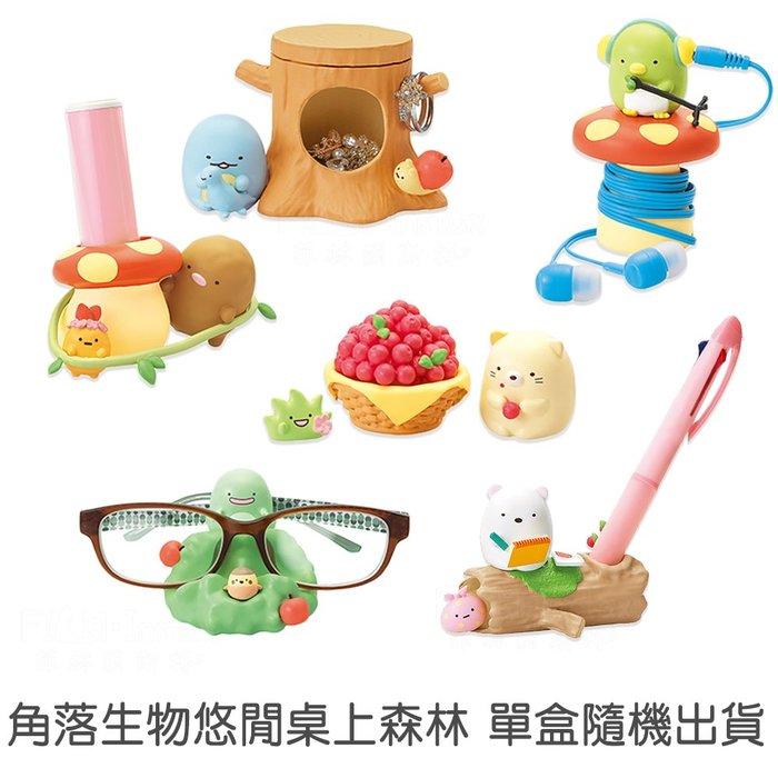 Re-MeNT【角落生物 悠閒桌上森林 盒玩 不挑款單售】日本進口 San-X 眼鏡架 筆架  菲林因斯特