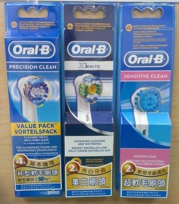 (原廠刷頭)Oral B 歐樂B 電動牙刷 杯型軟毛EB20-4 ,適用D12, p系列、pro系列等各式電動牙刷